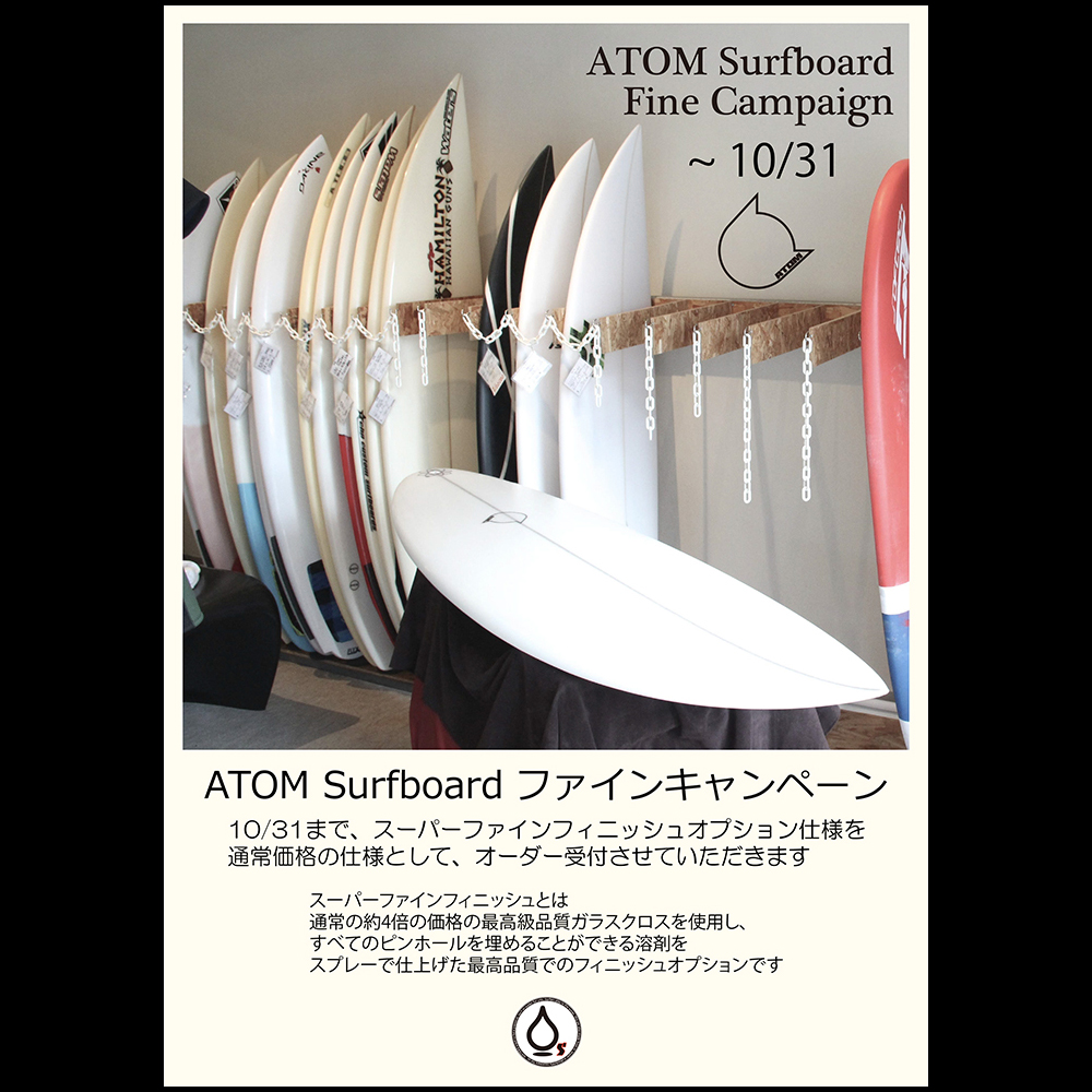 WATERS boutique of surfing ファインキャンペーン